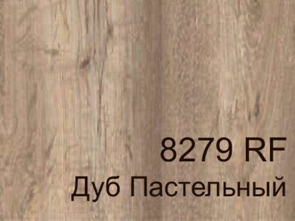 Дуб Пастельный 8279 RF