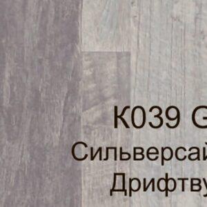 K039 GT Сильверсайд Дрифтвуд